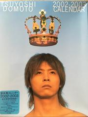 堂本剛君 カレンダー2002〜2003