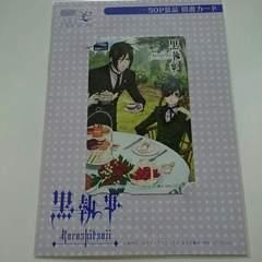 黒執事図書カード☆2009アニメイト冬のAVまつり☆未使用