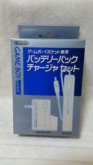 ゲームボーイポケット専用  バッテリーパックチャージャセット