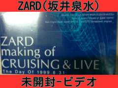ZARD(坂井泉水)新品未開封ビデオ