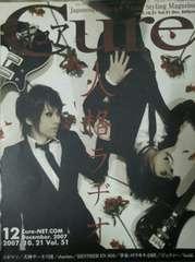 Cure キュア 2007年12月号:人格ラヂオ サディ KAMIJO Kaya 他☆
