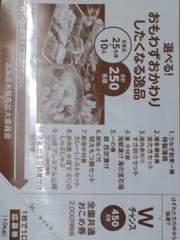 特製蒲焼・すき焼きセットなど当たる4口分 Wチャンスおこめ券2000円相当