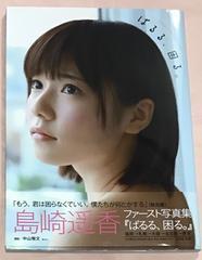 AKB48 卒業!? 島崎遥香*ファースト写真集『ぱるる、困る。』