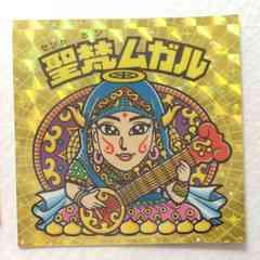 ☆ ビックリマン 20thアニバーサリー アンコール版 H-021 聖梵ムガル