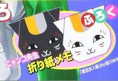 ☆LaLaDX 5月号『夏目友人帳』ニャンコ先生折り紙メモ