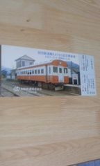 ◆加悦鉄道線/さようなら/記念乗車券/