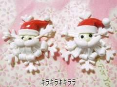 クリスマス<樹脂粘土>サンタクロース*デコパーツ2個セット