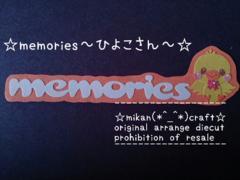 ☆memories〜ひよこさん〜思い出〜☆