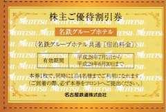 即決最新★名鉄グループ,ホテル宿泊3割引券★おまけ付