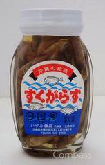 沖縄の珍味 すくがらす 120g S72M-14