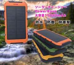 ■ソーラー充電器 モバイルバッテリー ソーラーパネル 15000mah
