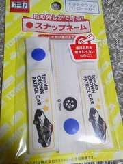 #新品#トミカトヨタクラウンパトロールカーパトカースナップネームバッグ等目印に ☆