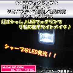 超LED】LEDフォグランプH11/ホワイト白■50系エスティマ前期/後期※アエラス非対応