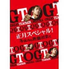 ■DVD『GTO 正月SP』AKIRA 本田翼 壇蜜 川口春奈 ジャニーズJr