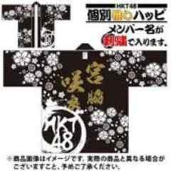 即決 HKT48個別推しハッピ(刺繍ネーム入り) 宮脇咲良 新品