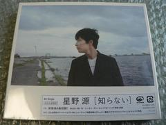 ★新品未開封★星野源『知らない』初回限定盤【CD+DVD】他も出品