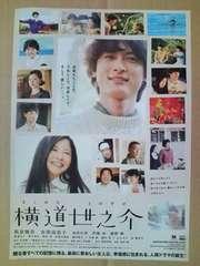 映画「横道世之介」チラシ10枚 高良健吾 吉高由里子 綾野剛