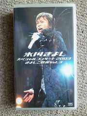 2003 きよしこの夜 VOL.3 [VHS] / 氷川きよし