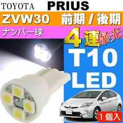 プリウス ナンバー灯 T10 LEDバルブ 4連 ホワイト1個 as167