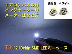 ★T3ミニベース SMD 白LED 5個★エアコンやメーター球に HIDのような発色