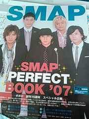 ポポロ SMAP 創刊15周年パーフェクトブック2007