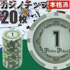 本格カジノチップ1が20枚 プライムポーカールーレット Ag020