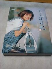松本まりかプレミアムボックス えくぼ日記