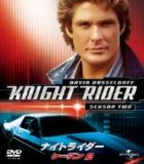 新品DVD/ナイトライダー シーズン2 全話 バリューパック 定価4980円