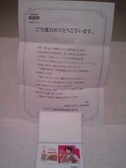 懸賞当選☆日清オイリオ♪オリジナル二宮和也QUOカード☆1000円分*嵐ニノ