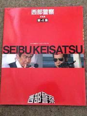 西部警察写真集 第4集(テレビ朝日)