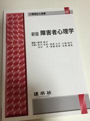 ☆1スタ!新品!介護福祉士選書『新版・障害者心理学』☆