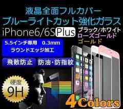 iPhon6 Plus/6S Plus 5.5インチ 用 強化ガラスフィルム ゴールド