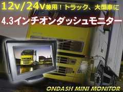 オンダッシュモニター 4.3インチ TFT液晶モニター 2系統/12V/24V
