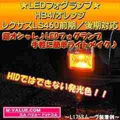 超LED】LEDフォグランプHB4/オレンジ橙■レクサスLS460前期/中期対応