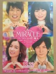 「MIRACLE デビクロくんの恋と魔法」チラシ5枚 嵐 相葉雅紀 斗真