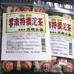 ★高級プーアル茶の沱茶金牌 雲南特撰沱茶  30個入 大阪聯輝★