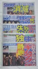 【SMAP】2016.1.14/サンスポ/スポニチ/スポーツ報知/デイリー/日刊/5紙セット
