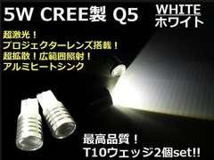 メール便可!CREE製プロジェクター搭載T10ウェッジ5W白SMDLED/2個