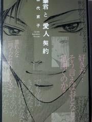 「暴君と愛人契約」神代京子