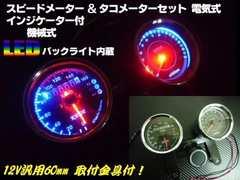 フルLED!バイク用φ60mm/スピードメーター&タコメーターセット