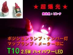 ★超爆光 T10 2.5W ハイパワーLED ピンク 2個セット