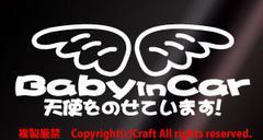 Baby in car�V�g���̂��Ă��܂�/�X�e�b�J�[(��
