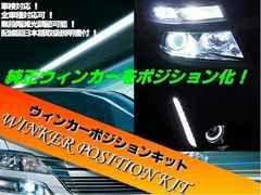 最新車検対応!ウィンカーポジションキット/LED/ 減光調整付