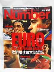 1610�@Sports Graphic Number PLUS EURO2012