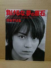 切り抜き[107]Myojo 2000.3月号 渋谷すばる