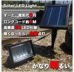 防犯灯・外灯・作業灯 さまざまなシーンで高輝度LED 30個使用
