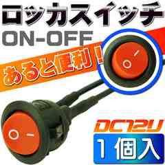 スイッチ汎用ON-OFF 2極DC12V専用 丸型赤色 as1106