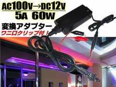 メール便OK!AC100V→DC12V電源変換コンバーター/安定化電源