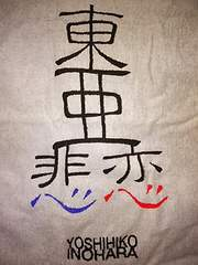東亜悲恋のタオル