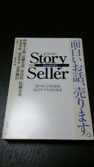 ◆Story Seller…新潮社スト-リ-セラ-編集部編◆